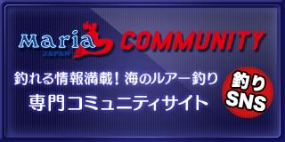 釣れる情報満載海のルアー釣り専門コミュニティサイトMariaCOMUNITY