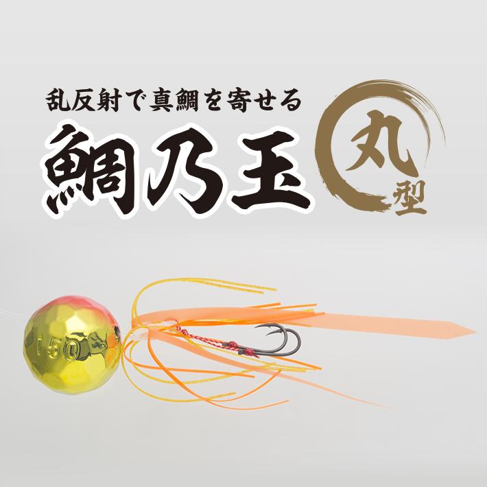 「鯛乃玉 丸型」の画像検索結果