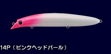 14P(ピンクヘッドパール)